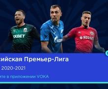 Видеосервис VOKA начинает трансляции Российской Премьер-Лиги