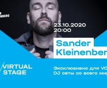 Суперзвезда электронной музыки Сандер Кляйненберг выступит для белорусов на VOKA virtual stage