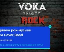 VOKA проводит домашнюю онлайн-вечеринку с лучшими рок-хитами всех времен и народов