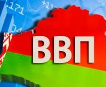 Рост ВВП Беларуси замедлился до 3%