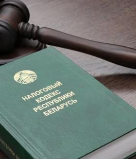новые налог, беларусь, налог на профессиональную деятельность, НПД, Минфин Беларуси, налоги, налоговый кодекс, проект закона