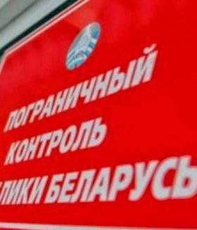ГПК, закрытие границ, Беларусь, граница, пропуск через границу, Лукашенко, Бычковский, граница Беларуси, Польша, Литва
