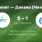 Зенит, Динамо Минск, 16 августа, счет, Лига Европы, Динамо проиграло Зениту, футбол