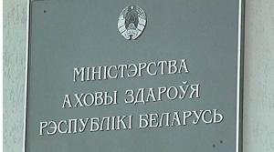 Дмитрий Пиневич, Минздрав, Лукашенко, Караник, назначения, кадры, Беларусь, пул первого