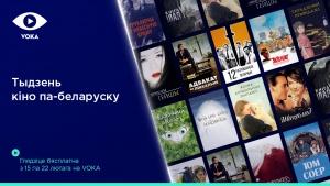 Ко Дню родного языка VOKA открывает бесплатный доступ к фильмам с белорусской озвучкой