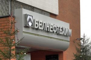 Потери белорусских НПЗ удвоятся из-за налогового маневра РФ