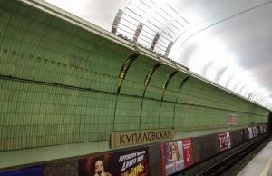 Публичный Wi-Fi появится в минском метро уже в 2018 году