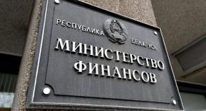 облигации, Минфин, Беларусь, БВФБ, гособлигации, Министерство финансов