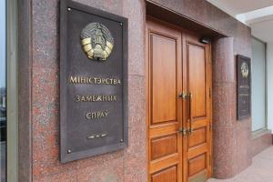 здание МИД Беларуси