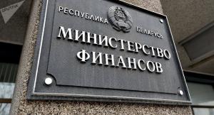Министерство финанов