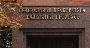 """Генпрокуратура """"поднажмет"""" в борьбе с коррупцией"""