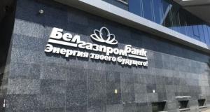 Белгазпромбанк арестованы счета жены министра финансов РФ