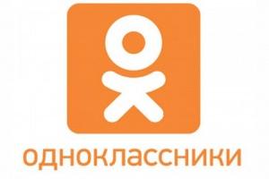Группам в Одноклассниках теперь можно перевести деньги