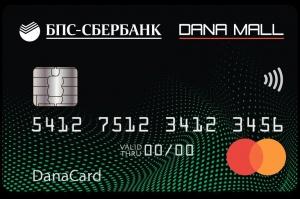 Белорусам предложили карты для шопинга в ТРЦ DanaMall с бонусами