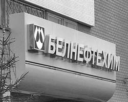 Санкции Белнефтехим