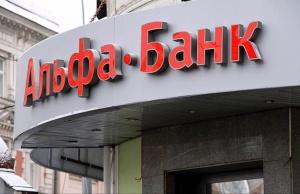Альфа-Банк намерен открыть собственный процессинг
