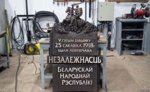 памятная доска с 100-летию БНР