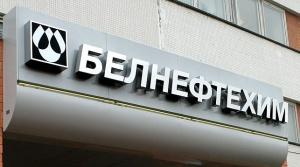 Беларусь, экспорт нефтепродуктов, нефть,  Сергей Гриб, нефтяная компания, Россия, Транснефть, Белнефтехим, НПЗ, поставки нефти,