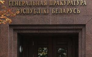генеральная прокуратура в Минске