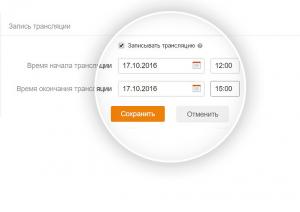 Функции в Одноклассниках