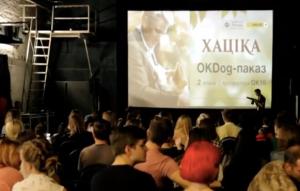 OkiDog, Беларускія ўікэнды, velcom   A1