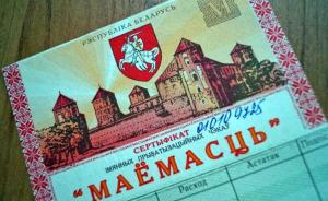 Чеки «Жилье» подорожали в Минске