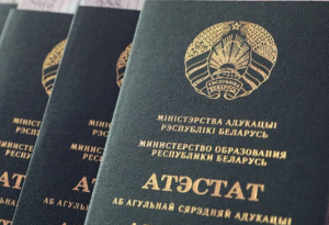 В Беларуси будут вручать аттестаты в торжественной обстановке