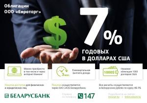 В долларах под 7% годовых: «Евроторг» предлагает облигации для юрлиц и населения