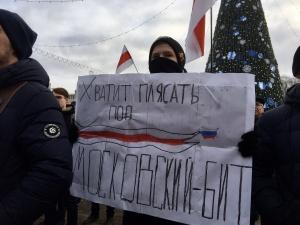 акция в Минске 7 декабря