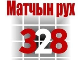 Александр Лукашенко, Валентин Сукало, 8 мая, встреча, наказание за наркоторговлю, Матчын рух 328