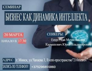 Афиша семинара