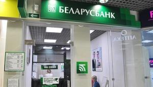 Комиссию на некоторые платежи вводит Беларусбанк