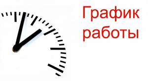 график работы поликлиник, Беларусь, Минск, Минздрав, перенос рабочий дней, ноябрь