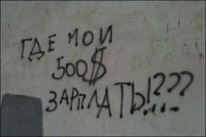 """Лукашенко приказал трудоустроить всех безработных и дать """"всем по пятьсот"""""""