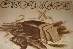 Пекарня Свой хлеб в Заславле