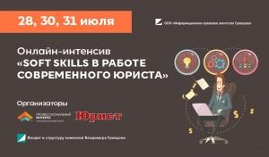 Онлайн-интенсив по SOFT SKILLS для юристов проведут в Беларуси