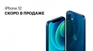 Новый iPhone 12: скоро в продаже