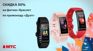 Фитнес-браслет Huawei Band 4 Pro можно купить в Беларуси со скидкой в 20%