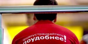 Белорусы не видят смысла становиться на учет по безработице