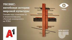 А1 и «Летучий университет» запускают курс про УНОВИС онлайн и на VOKA