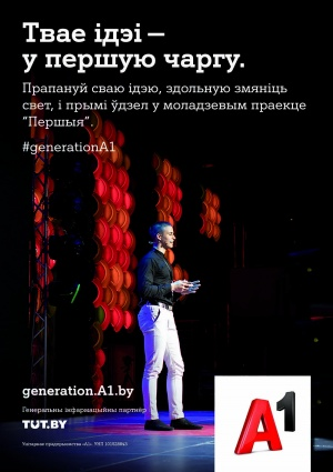 «Першыя»: стартуе конкурс ідэй для старшакласнікаў на беларускай мове