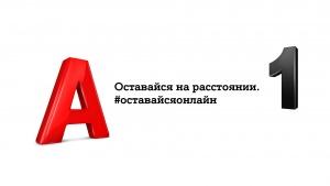 А1 изменила логотип, чтобы напомнить о важности социального дистанцирования