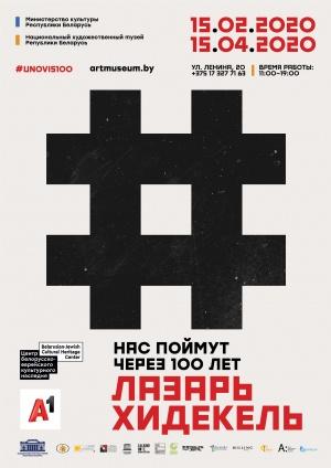 Уникальная выставка к 100-летию УНОВИС откроется в Минске