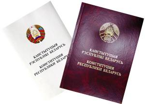 парламент, Беларусь, поправки в Конституцию, депутаты, палата представителей, Панорама, Беларусь 1