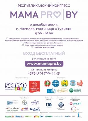 Республиканский конгресс «Мама Pro» состоится в Могилеве