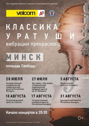 Классика у Ратуши с velcom | A1, афиша, Минск