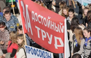 Белорусские профсооюзы
