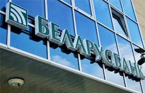 Беларусбанк, кредит, кредитование жилья,  жилищное кредитование, Беларусь