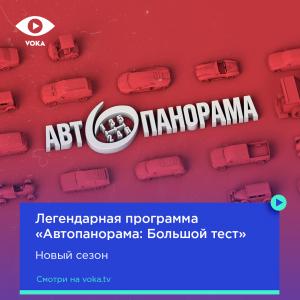 Новые выпуски «Автопанорамы» - дважды в неделю на VOKA