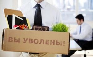 Совмин, увольнять, белорус, Беларусь, увольнение, трудовой договор, сутки, административный, арест, забастовка, призыв, данные, разглашением, закон, кодекс